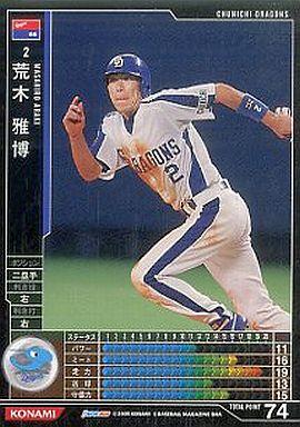 【中古】ベースボールヒーローズ/黒/中日/BBH B05B032 [黒 ] : 荒木 雅博