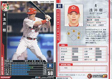 【中古】ベースボールヒーローズ/白/広島/BBH2 B06W176 [白 ] : 浅井 樹