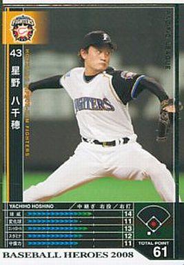 【中古】ベースボールヒーローズ/白/日本ハム/BBH 2008 制覇 B08W094 [白 ] : 星野 八千穂
