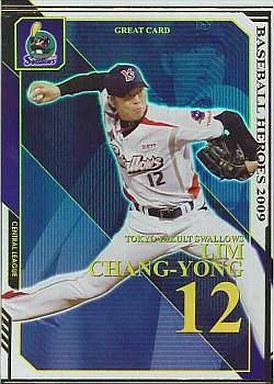 【中古】ベースボールヒーローズ/GR/ヤクルト/BBH 2009 覇者 B09G011 [GR] : 林 昌勇