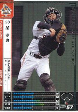 【中古】ベースボールヒーローズ/白/巨人/BBH 2009 覇者 B09W099 [白 ] : 星 孝典