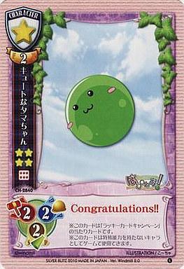 【中古】リセ/L/キャラクター/ういんどみる ベースドエディション1 CH-2840 [L] : キュートなタマちゃん(未交換)