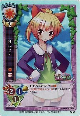 【中古】リセ/K/キャラクター/ういんどみる ベースドエディション1 CH-0908A [K] : 神代 ヒナ