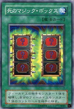 【中古】遊戯王/ノーマル/ストラクチャーデッキ-遊戯編- YU-29 [N] : 死のマジック・ボックス