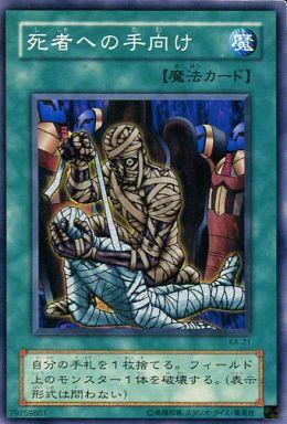 【中古】遊戯王/ノーマル/ストラクチャーデッキ-海馬編- KA-21 [N] : 死者への手向け