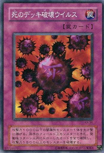 【中古】遊戯王/ノーマル/ストラクチャーデッキ-海馬編- KA-36 [N] : 死のデッキ破壊ウイルス
