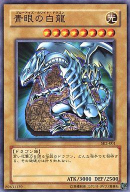 【中古】遊戯王/ノーマル/ストラクチャーデッキ海馬編Vol.2 SK2-001 [N] : 青眼の白龍