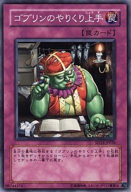 【中古】遊戯王/ノーマル/ストラクチャーデッキ巨竜の復活 SD13-JP036 [N] : ゴブリンのやりくり上手