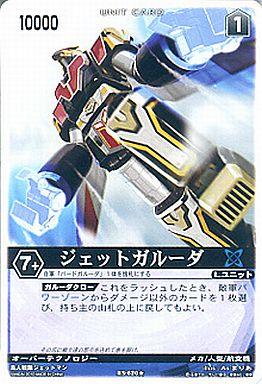 【中古】レンジャーズストライク/ノーマルレア/青/第9弾 蒼九の翼 RS-620 [NR] : ジェットガルーダ