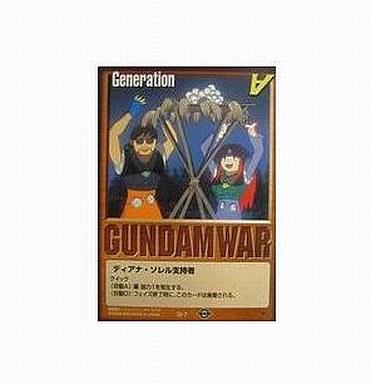 【中古】ガンダムウォー/G/茶/第4弾 新しき翼 G-7 [Gカード] : ディアナ・ソレル支持者