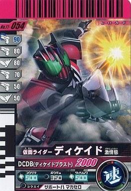 【中古】ガンバライド/N/ヒーローカード/速/第11弾 11-054 [N] : 仮面ライダーディケイド 激情態