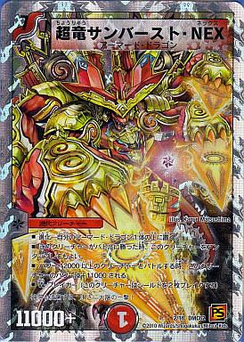 【中古】デュエルマスターズ/-/火/[DMC-62]ウルトラ・NEX 2 [-] : 超竜サンバースト・NEX