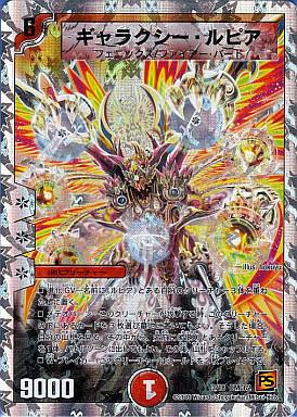 【中古】デュエルマスターズ/-/火/[DMC-62]ウルトラ・NEX 3 [-] : ギャラクシー・ルピア