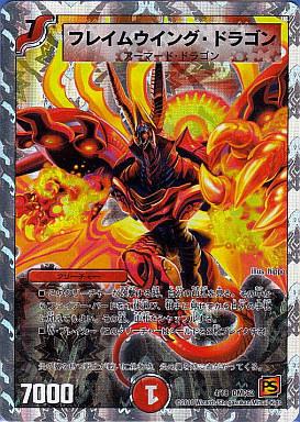 【中古】デュエルマスターズ/-/火/[DMC-62]ウルトラ・NEX 4 [-] : フレイムウイング・ドラゴン