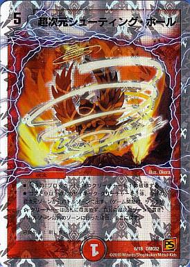 【中古】デュエルマスターズ/-/火/[DMC-62]ウルトラ・NEX 6 [-] : 超次元シューティング・ホール