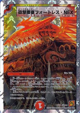 【中古】デュエルマスターズ/-/火/[DMC-62]ウルトラ・NEX 7 [-] : 砲撃要塞フォートレス・NEX