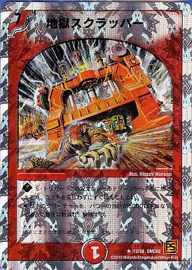 【中古】デュエルマスターズ/R/火/[DMC-62]ウルトラ・NEX 13 [R] : 地獄スクラッパー