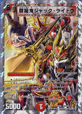 【中古】デュエルマスターズ/UC/火/[DMC-62]ウルトラ・NEX 15 [UC] : 闘龍鬼ジャック・ライドウ