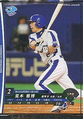 【中古】ベースボールヒーローズ/黒/中日/BBH2010WINNER B10RB033 [黒] : 荒木 雅博