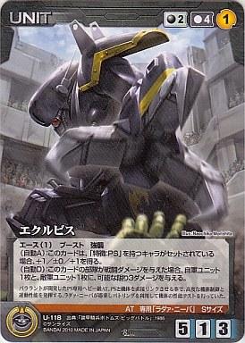 【中古】クルセイド/レア/黒/UNIT/サンライズクルセイド第12弾?黒き聖域? U-118 [R] : エクルビス