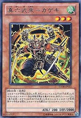 真六武衆-カゲキ高騰&値上がり!しかし、他のカードが安価になったから・・・【プチ日記】