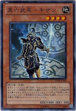 【六武衆】真六武衆-キザン&真六武衆-シエンの再録の噂がある中で他に必須かもしれない六武衆のカードと言えば?