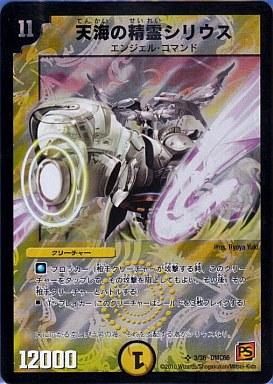 【中古】デュエルマスターズ/SR/光/[DMC-66]デュエル・マスターズ超ベスト 3 [SR] : 天海の精霊シリウス