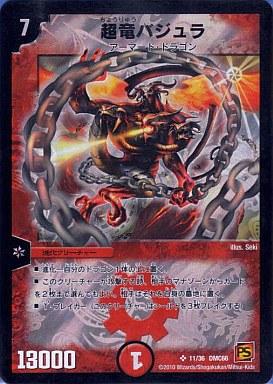 【中古】デュエルマスターズ/SR/火/[DMC-66]デュエル・マスターズ超ベスト 11 [SR] : 超竜バジュラ