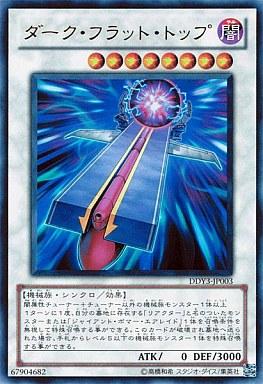 【中古】遊戯王/ウルトラレア/デュエルディスク特典カード DDY3-JP003 [UR] : ダーク・フラット・トップ