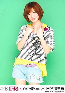 【中古】生写真(AKB48・SKE48)/アイドル/PSP「AKB1/48 アイドルと恋したら…」付録 田名部生来(C)ホットパンツ/PSP「AKB1/48アイドルと恋したら…」付録