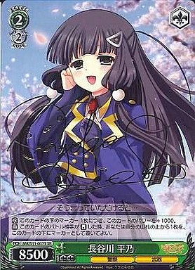 MK/S11-037S [SR] : 長谷川 平乃(新谷良子箔押しサイン入り)