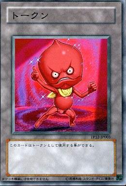 【中古】遊戯王/ノーマル/トーナメントパック2009 Vol.4 TP12-JP003 [N] : トークン(おジャマ)
