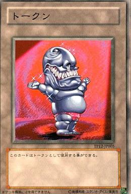 【中古】遊戯王/ノーマル/トーナメントパック2009 Vol.4 TP12-JP005 [N] : トークン(おジャマ)