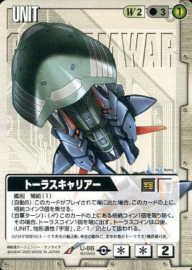 【中古】ガンダムウォー/U/白/ベースドブースター2 U-86 [U] : トーラスキャリアー