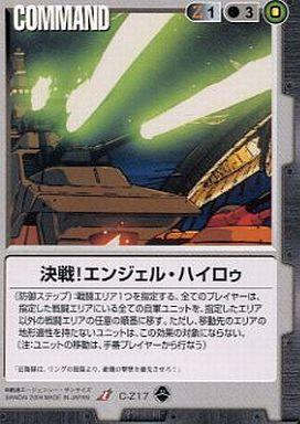C-Z17 [U] : 決戦!エンジェル・...