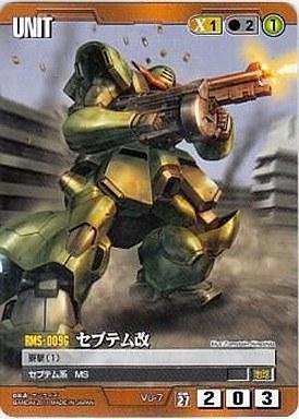【中古】ガンダムウォー/雷鳴の使徒(27弾) VU-007 [C] : セプテム改