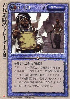 【中古】モンスターコレクション/稀/水魔/ユニット/黄金樹の守護者 - [稀] : 古代遺跡のトレーダー