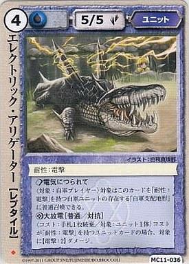 【中古】モンスターコレクション/並/水/ユニット/暗黒卿の秘儀 MC11-036 [並] : エレクトリック・アリゲーター