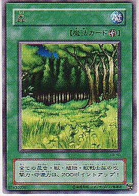 【中古】遊戯王/青眼白龍の伝説 (LB) LB-45 [R] : 森