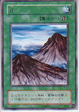 【中古】遊戯王/青眼白龍の伝説 (LB) LB-47 [R] : 山