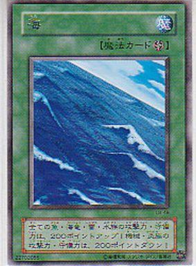 【中古】遊戯王/青眼白龍の伝説 (LB) LB-49 [R] : 海