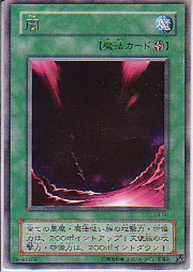 【中古】遊戯王/青眼白龍の伝説 (LB) LB-50 [R] : 闇