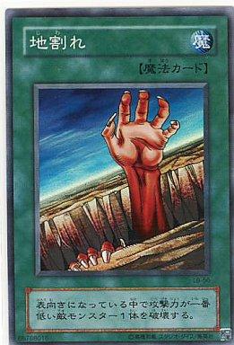 【中古】遊戯王/青眼白龍の伝説 (LB) LB-56 [SR] : 地割れ