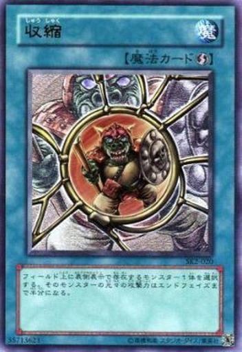 【中古】遊戯王/ストラクチャーデッキ 海馬編Vol.2 SK2-020 [UR] : 収縮