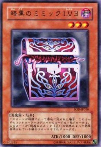 【中古】遊戯王/レア/SOUL OF THE DUELIST SOD-JP010 [R] : 暗黒のミミックLV3