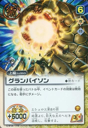 【中古】ガッシュベル/4:白銀の螺旋光 前編 S-117 [SR] : グランバイソン