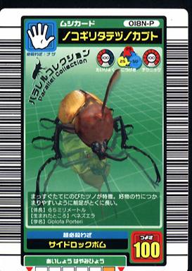 018N-P [パ] : ノコギリタテヅ...
