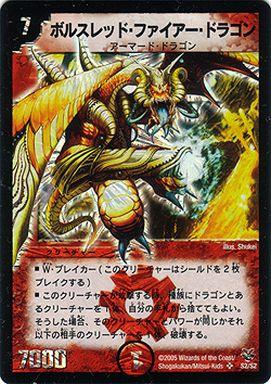 【中古】デュエルマスターズ/SR/火/[DMC-20]双龍誕生(ドラゴンインパクト)?勝舞エディション? S2/S2 [SR] : ボルスレッド・ファイアー・ドラゴン