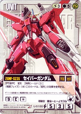 【中古】ガンダムウォー/閃光のミネルバ U-S100 [R] : セイバーガンダム