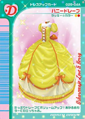 オシャレ魔女 ラブandベリー プレミアカードランキング50